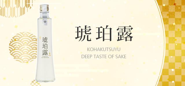 香川の地酒:琥珀露