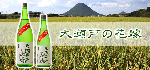 香川の地酒:大瀬戸の花嫁