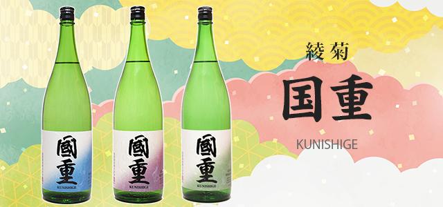 香川の地酒:国重