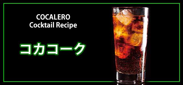 コカレロレシピ:コカコーク