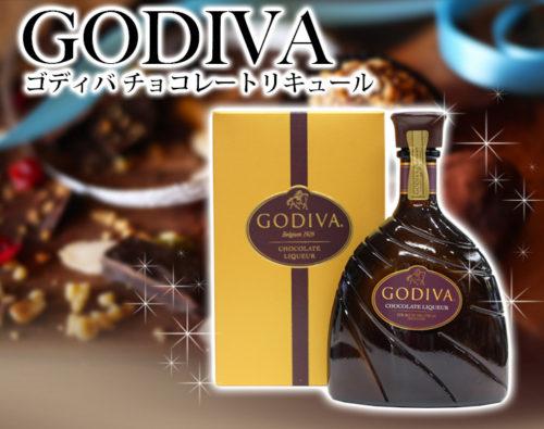 ゴディバ(GODIVA) チョコレート 750ml リキュール 15度 並行輸入品
