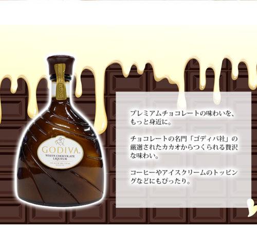 ゴディバ(GODIVA) チョコレート ゴディバ(GODIVA) チョコレート 750ml リキュール 15度 並行輸入品
