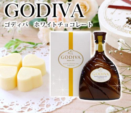 ゴディバ(GODIVA) ホワイトチョコレート 750ml リキュール 15度 並行輸入品