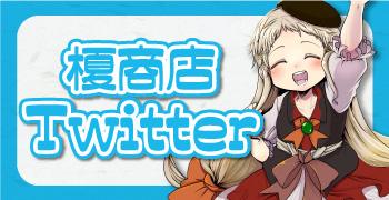 榎商店のTwitter