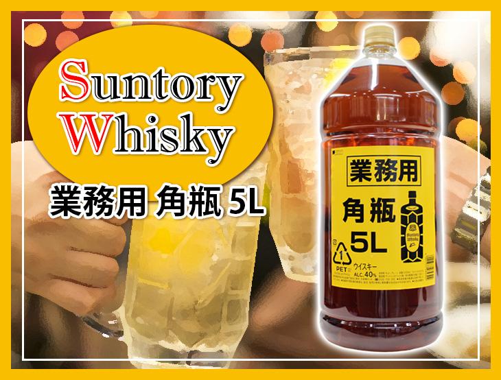 サントリー 角瓶 業務用 5L