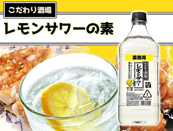 サントリー こだわり酒場のレモンサワーの素
