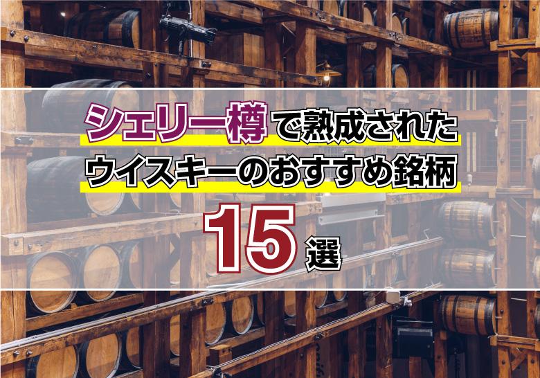 シェリー樽で熟成されたウイスキーのおすすめ銘柄12選【スコッチ】