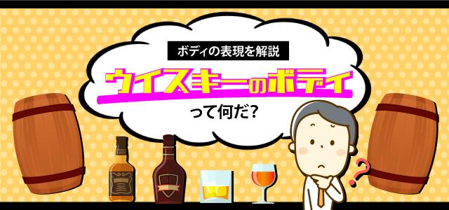ボディの表現を解説 ウイスキーのボディって何だ?