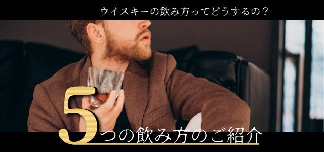 ウイスキーの飲み方ってどうするの?5つの飲み方のご紹介