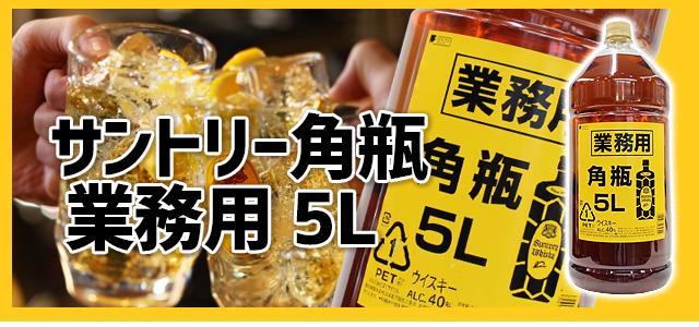 サントリー角瓶 5L