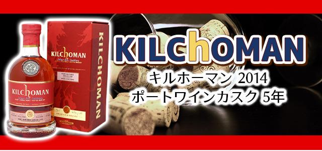 キルホーマン ポートワインカスク