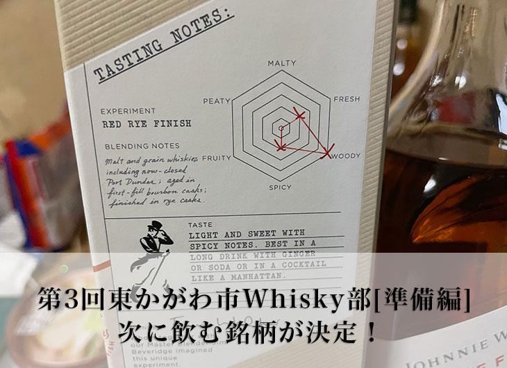 第3回東かがわ市Whisky部