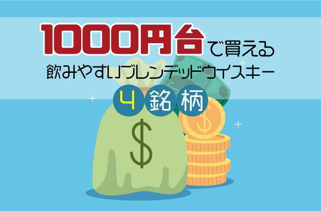 1000円台で買える飲みやすいブレンデッドウイスキー4銘柄(スコッチ)