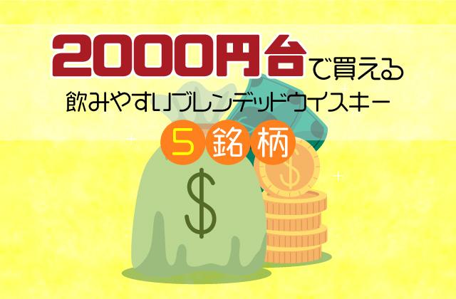 2000円台で買えるおすすめブレンデッドウイスキー5銘柄(スコッチ)