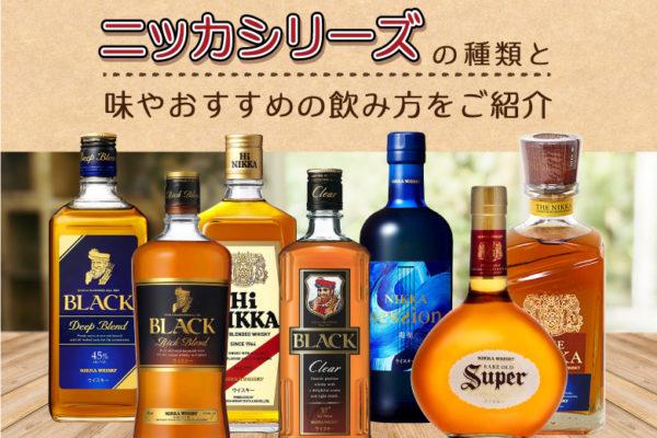 ニッカシリーズの種類と味やおすすめの飲み方をご紹介