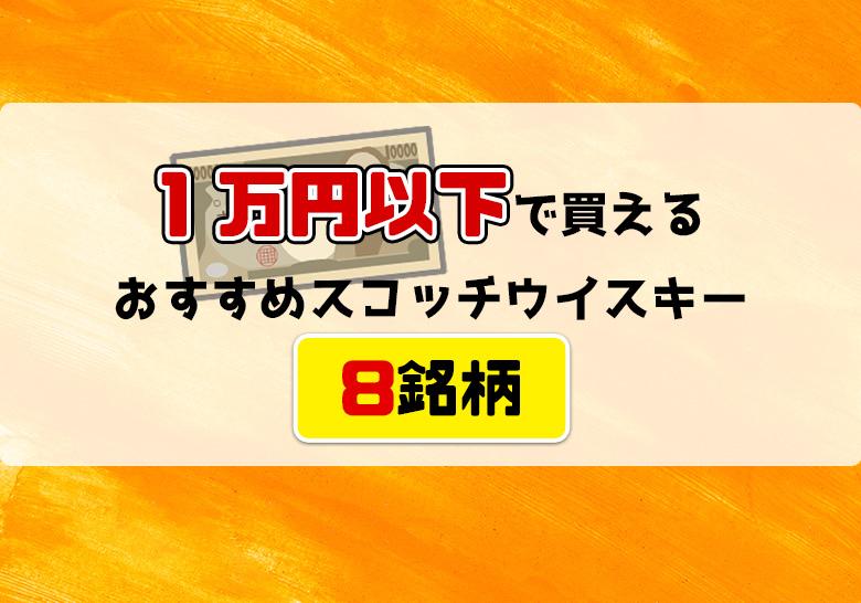 1万円以下で買えるおすすめシングルモルト8銘柄(スコッチ)