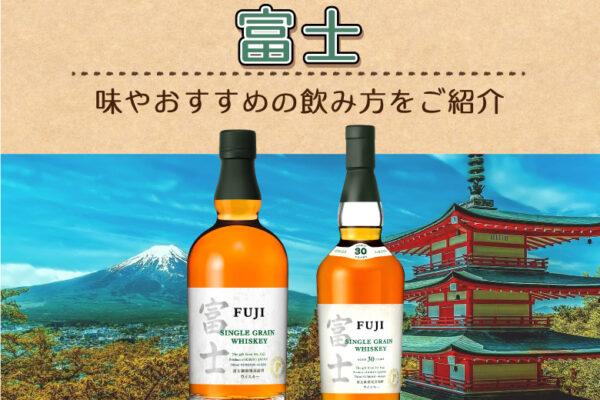 富士の味やおすすめの飲み方をご紹介