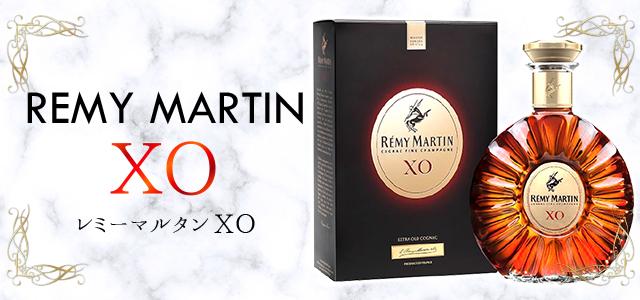 レミーマルタン-XO
