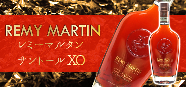 レミーマルタン-サントール-XO