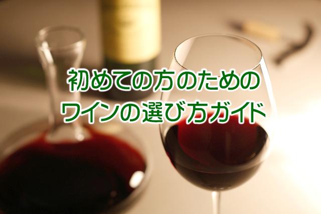 初めての方のためのワインの選び方ガイド