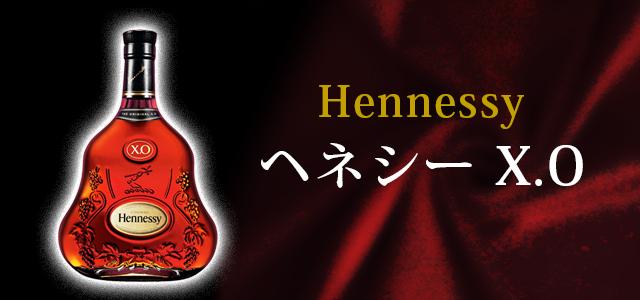 ヘネシーXO