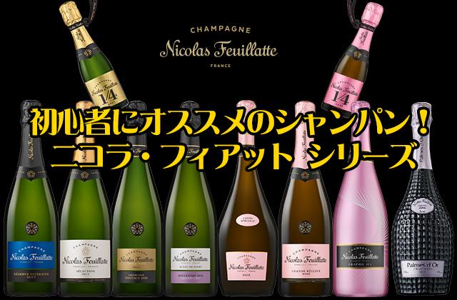 初心者におすすめのシャンパン、ニコラ・フィアット