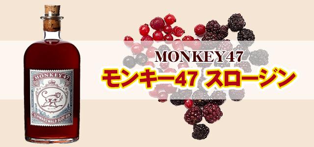 モンキー47スロージン