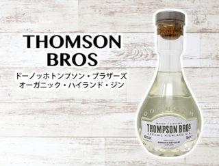トンプソンブラザーズ ドーノッホ