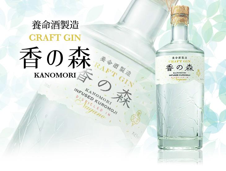香の森(養命酒製造)