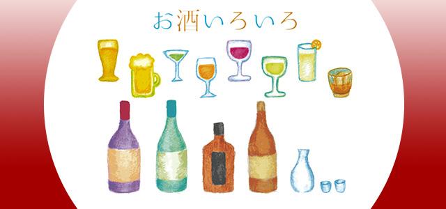お酒の種類について知ろう