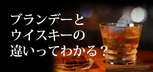 ブランデーとウイスキーの違いってわかる?