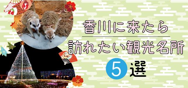 香川に来たら訪れたい観光名所5選