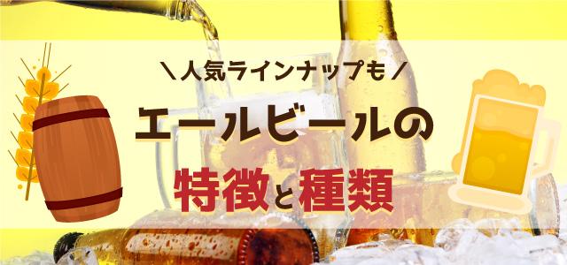 人気ラインナップも エールビールの特徴と種類