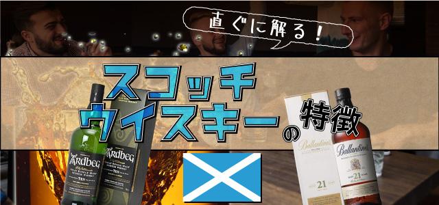 直ぐに解る!スコッチウイスキーの特徴