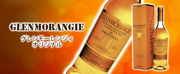 グレンモーレンジ オリジナル