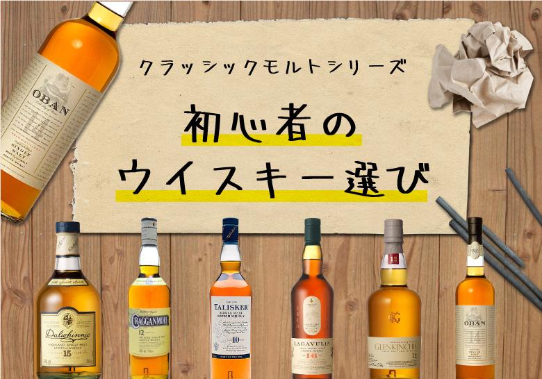 クラシックモルト 初心者のウイスキー選び