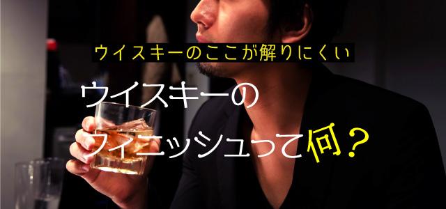 ウイスキーのフィニッシュって何?