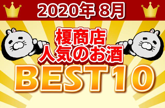 えのき商店人気のお酒BEST10