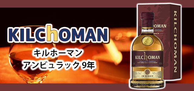 キルホーマン-アンビュラック-9年
