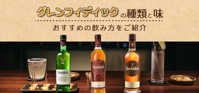 グレンフィディックの種類と味やおすすめの飲み方をご紹介