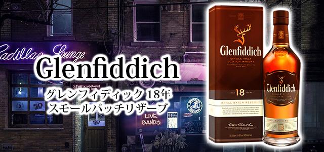 グレンフィディック 18年