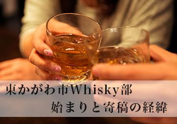 東かがわ市whisky部始まりと寄稿の経緯