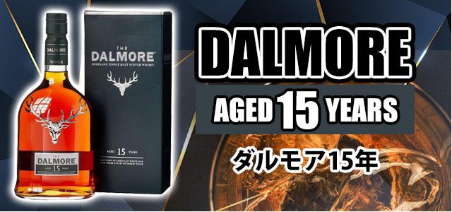 ダルモア15年