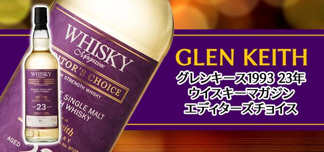 グレンキース1993 23年 ウイスキーマガジン エディターズチョイス