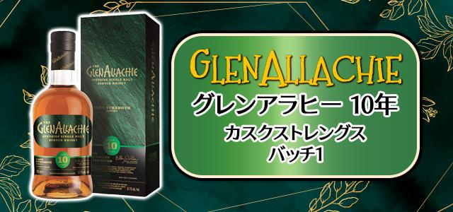 グレンアラヒー10年 カスクストレングス バッチ1