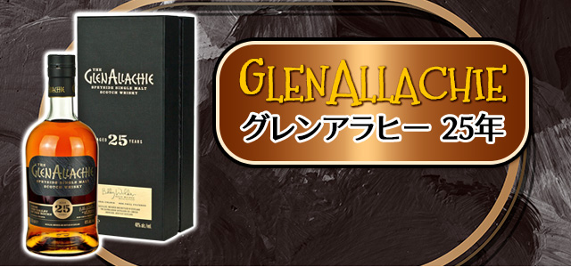 グレンアラヒー25年