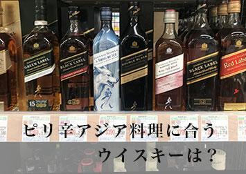 ピリ辛料理とウイスキー