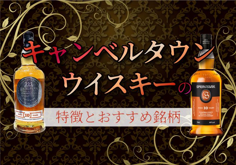 キャンベルタウンウイスキーの特徴とおすすめ銘柄