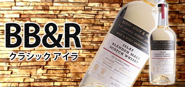 BB&R クラシック アイラ