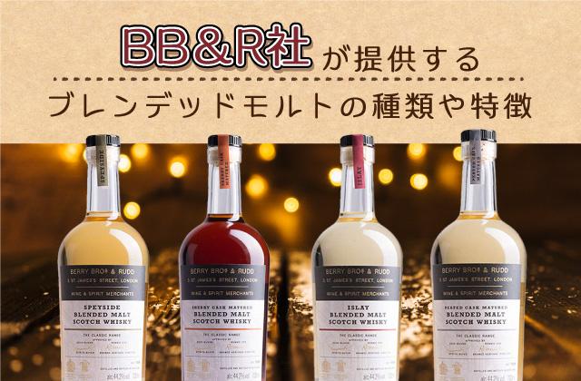 BB&R社が提供するブレンデッドモルトの種類や特徴